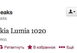 Nokia EOS = Nokia Lumia 1020?