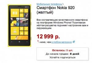 Nokia Lumia 920 в Wikimart за 12 999 рублей