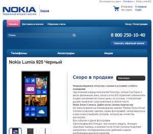 Nokia Lumia 925 в N-Store