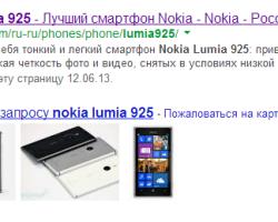 Фотосравнение Lumia 920 и Lumia 925