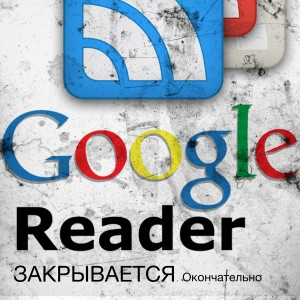 Google Reader закрывается завтра. Окончательно.