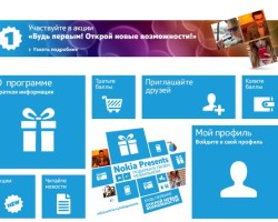 Nokia запустила программу «Nokia presents. Подарки в твоем мобильном»