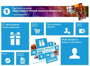Nokia presents. Подарки в твоем мобильном