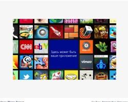 Акция: Microsoft снизила цены на регистрацию в Магазине Windows Phone