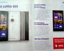 Nokia Lumia 925 в журнале МТС