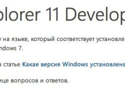 Internet Explorer 11 для Windows 7