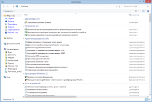 God Mode в Windows 8.1