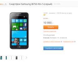 «Связной» продаёт Samsung ATIVS за10990 рублей