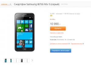 Samsung ATIV S в Связном