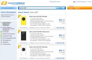 Nokia Lumia 1020 в Computer Universe