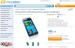Samsung ATIV S в Computer Universe