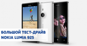 Большой тест-драйв Nokia Lumia 925