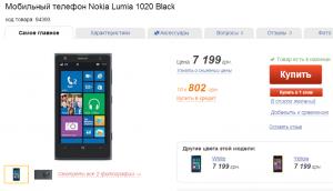 Nokia Lumia 1020 в allo.ua