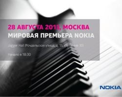 Nokia готовит 'мировую премьеру' в Москве!