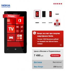 Nokia Lumia 520 в МТС