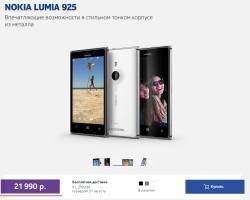 Lumia 925 в России — 21 990 рублей!