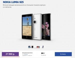 Lumia 925 в России - 21 990 рублей!