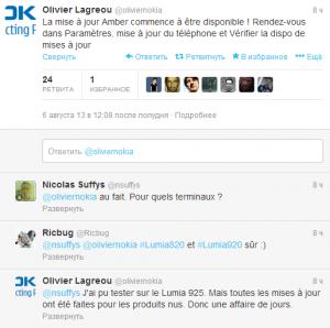 Оливье Лагреу в твиттере