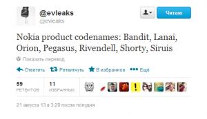 EvLeaks в твиттере