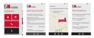 БМ mobile