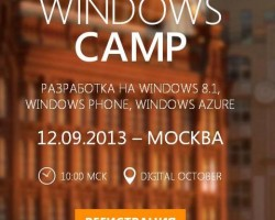 Windows Camp: анонс программы конференции