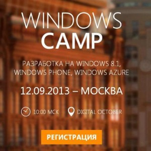 Windows Camp 2013