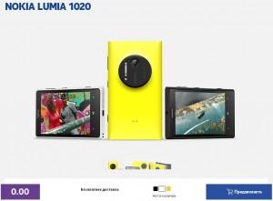 Предзаказ Nokia Lumia 1020 в n-store.ru