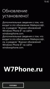 Обновление GDR2 для Samsung ATIV S