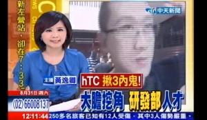 Арест сотрудников HTC