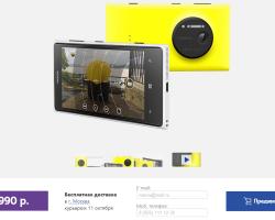 Nokia объявляет оначале предзаказа Lumia 1020в России