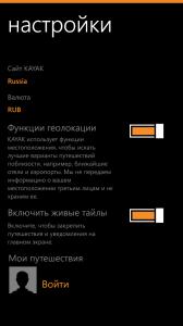 WP приложение KAYAK