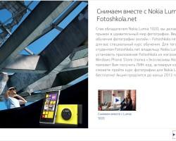 Бесплатные фотокурсы для владельцев Nokia Lumia 1020