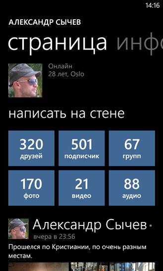 скачать бесплатно приложение вконтакте на Windows Phone - фото 6