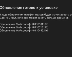 GDR3 для Windows Phone 8 в России