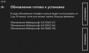 GDR3 для Windows Phone 8