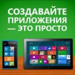 Конкурс приложений для Windows 8.1