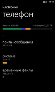 GDR3 для Windows Phone 8