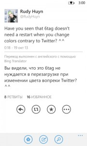 Вы заметили, что 6tag не нуждается в перезагрузки при изменении цвета вопреки Twitter?