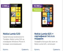 В России: Nokia снижает цены на Lumia 520 и Lumia 625!