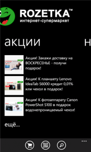 WP приложение для Rozetka UA
