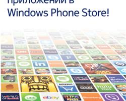 Платные приложения — бесплатно для владельцев Lumia 1520, 1020, 925 и 625!