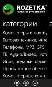WP приложение для Rozetka