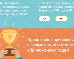 Конкурс «Приложение года» для Windows 8 и Windows Phone. Nokia Lumia 1020 за лучший отзыв!