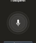 Яндекс Навигатор для Windows Phone