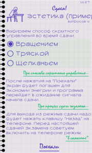 WP приложение для записи экзамена - Все сдали