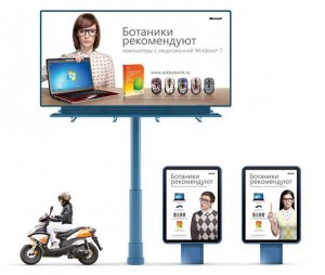 Российская реклама Microsoft