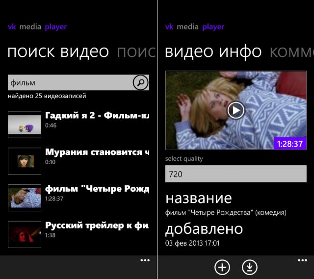 VKMedia Player