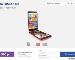 Российская цена на Nokia Lumia 1320