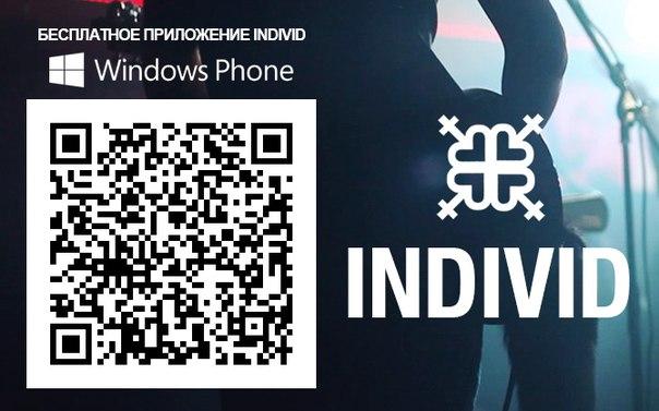 WP приложение группы Individ