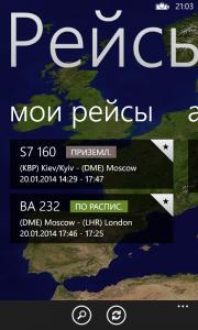 Справочник авиарейсов для Windows Phone